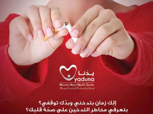 Smoking Cessation Therapy